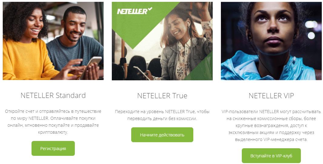 Neteller standard Neteller True