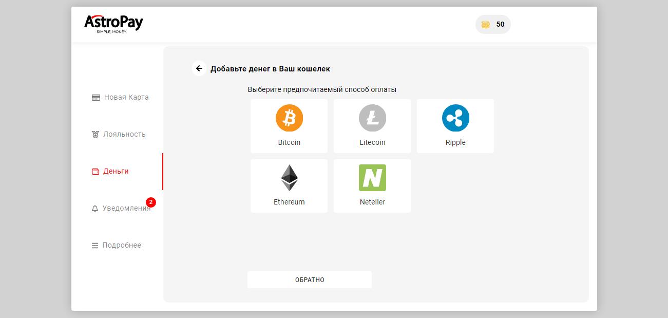 astropay bitcoin 1