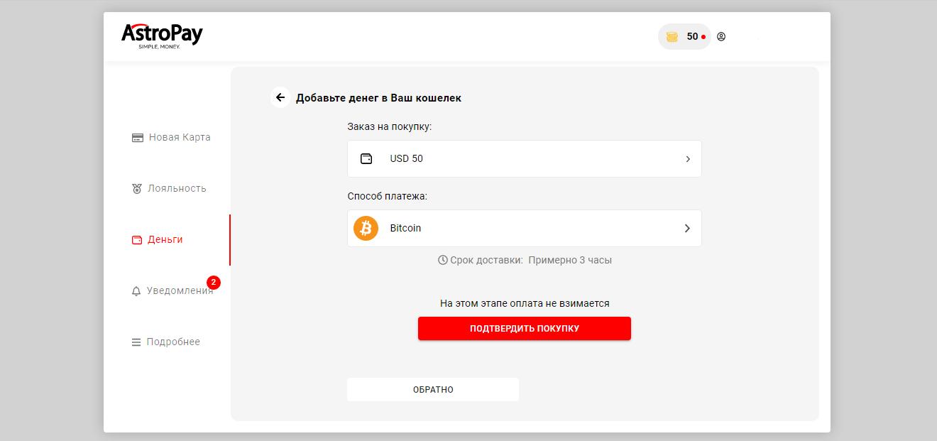 astropay bitcoin 2