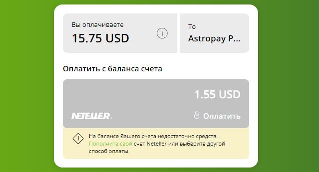 astropay cash neteller 3