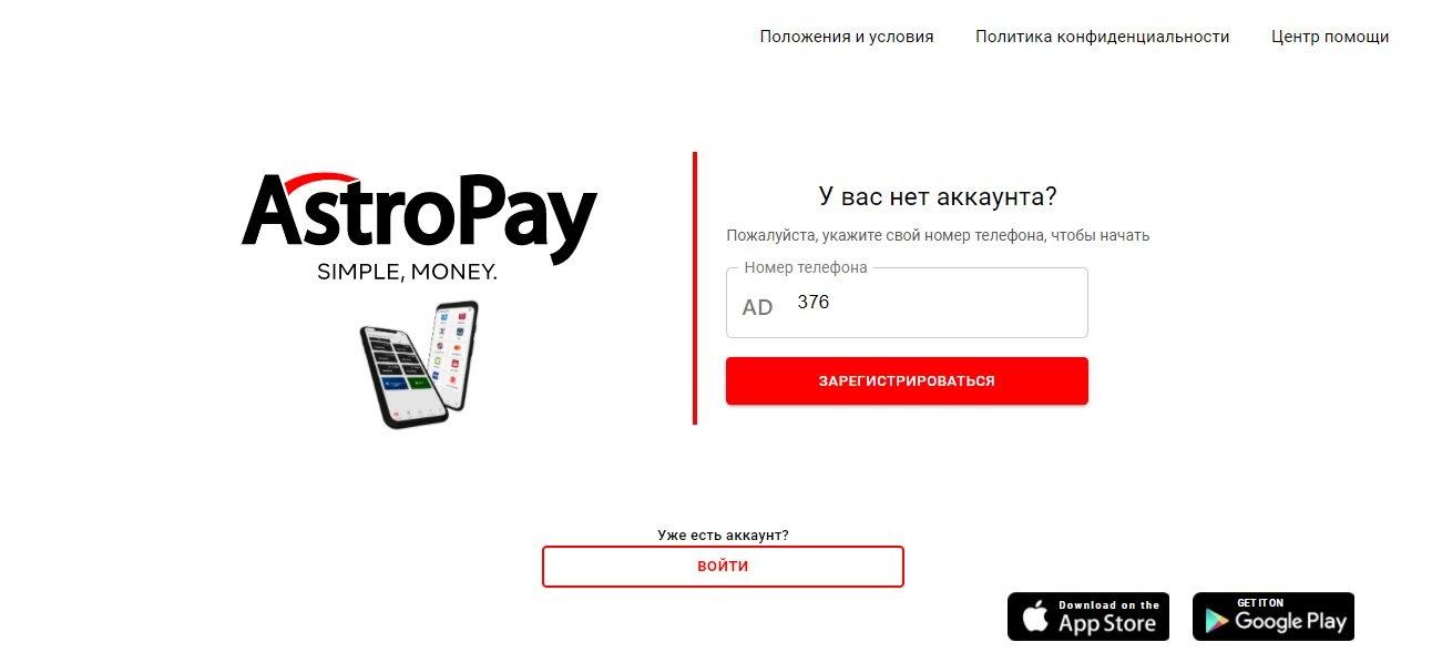 astropay wallet registration 2