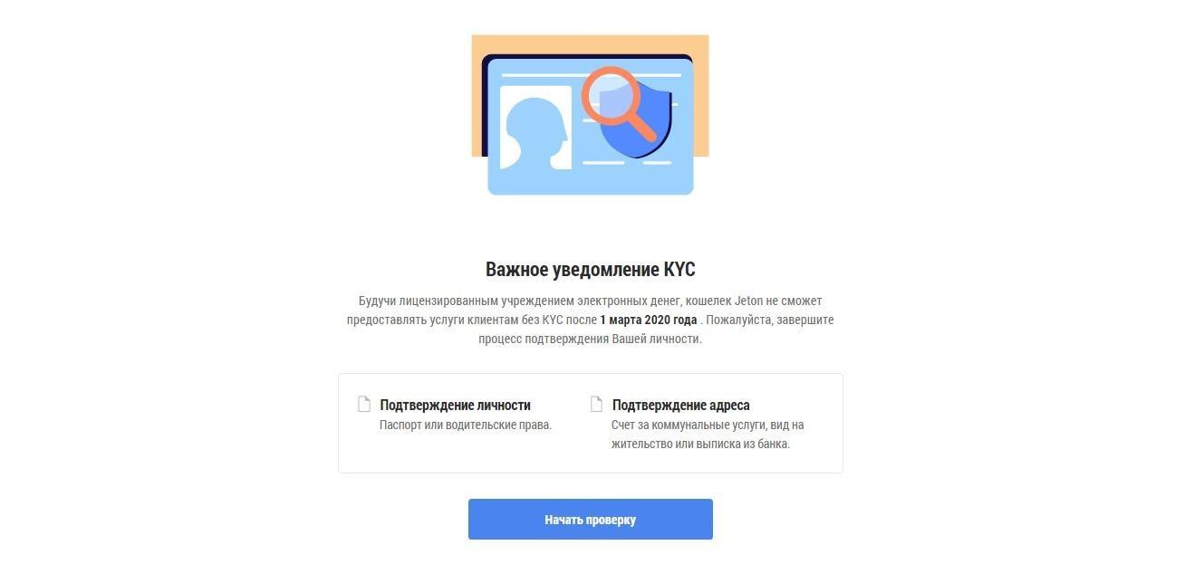 jeton wallet верификация KYC 1